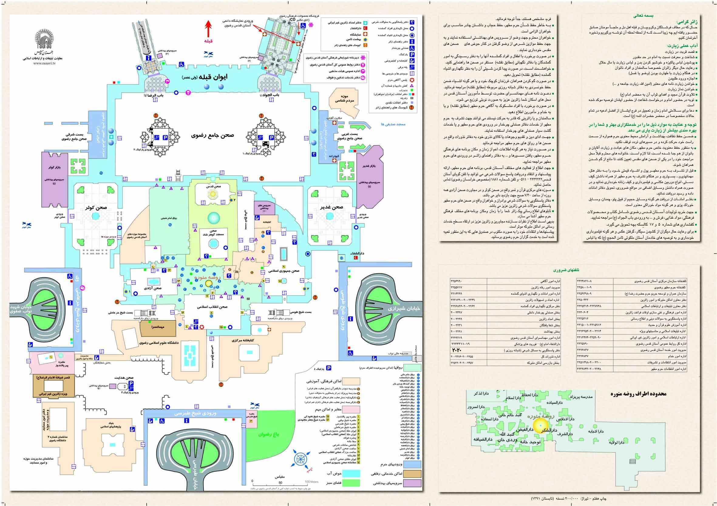نقشه  حرم امام رضا(علیه السلام)